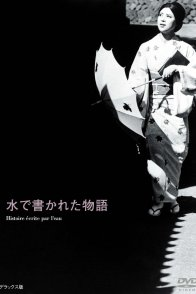 Affiche du film : Histoire ecrite sur l'eau