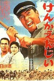 background picture for movie Elegie de la bagarre