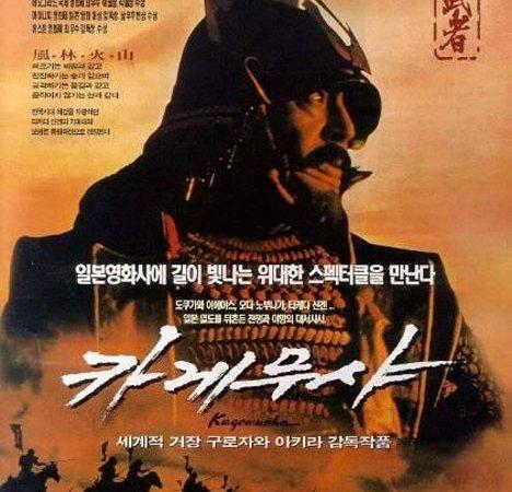 Photo du film : Kagemusha, l'ombre du guerrier