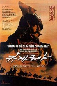 Affiche du film : Kagemusha, l'ombre du guerrier