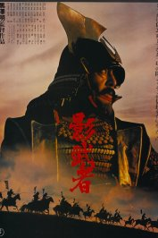 background picture for movie Kagemusha (version intégrale)