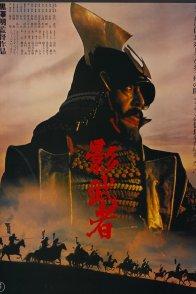 Affiche du film : Kagemusha (version intégrale)