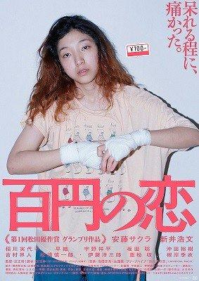Photo du film : 100 Yen Love