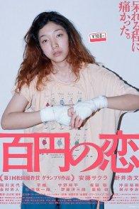 Affiche du film : 100 Yen Love
