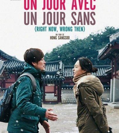 Photo du film : Un jour avec, un jour sans