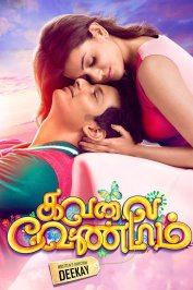 background picture for movie Kavalai Vendam