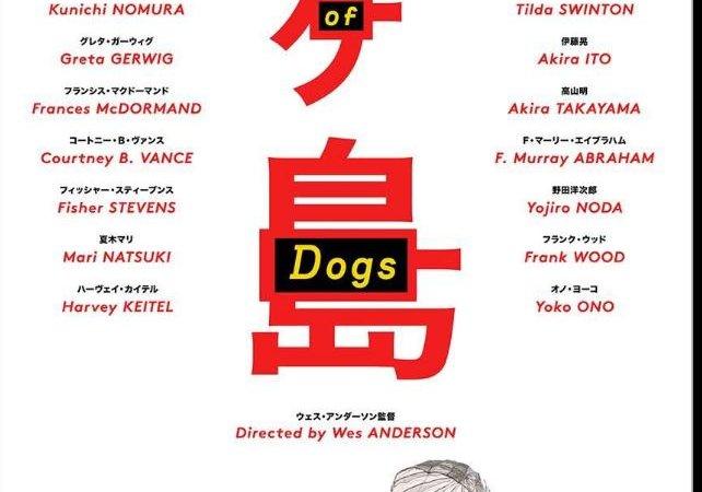 Photo du film : Isle of Dogs