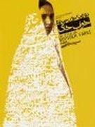 Affiche du film : Rêves de sable