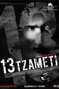Affiche du film : 13 tzameti