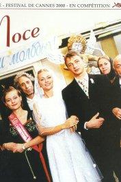 background picture for movie La noce