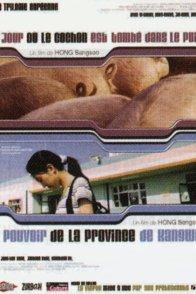 Affiche du film : Le pouvoir de la province du kangwon