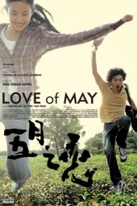 Affiche du film : Love of may