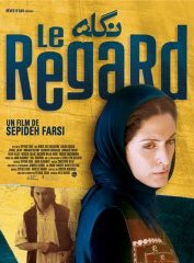 background picture for movie Le regard