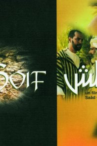 Affiche du film : Soif