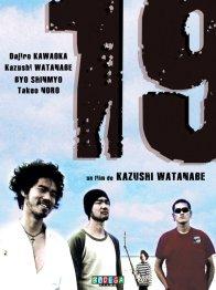 Photo dernier film Ryo Shinmyo