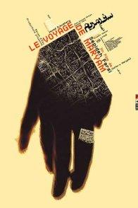 Affiche du film : Le voyage de Maryam