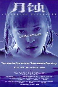 Affiche du film : Eclipse de lune