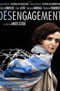Affiche du film : Désengagement