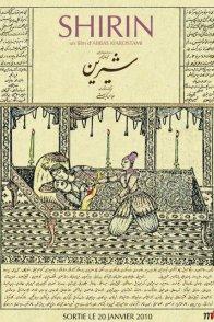 Affiche du film : Shirin