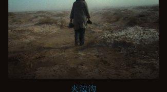 Affiche du film : Le Fossé