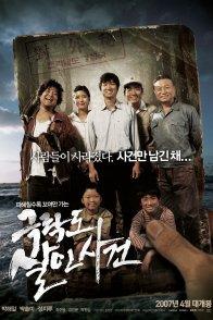 Affiche du film : A.K.A.