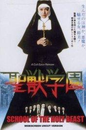 background picture for movie Le Couvent de la bête sacrée