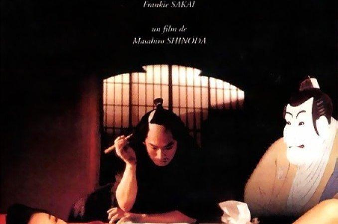 Photo du film : Sharaku