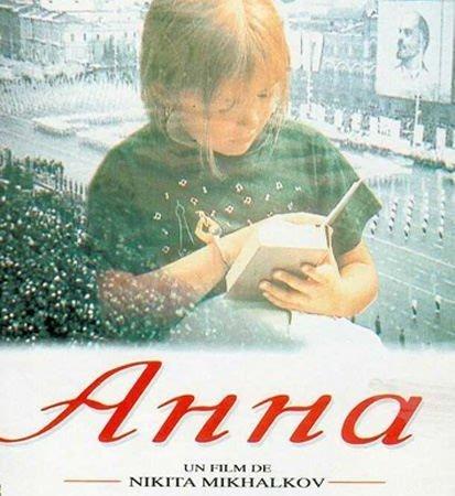 Photo du film : Anna