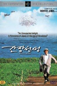 Affiche du film : Kanzo sensei (dr akagi)