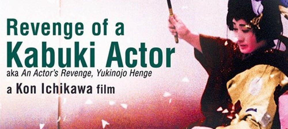 Photo du film : La vengeance d'un acteur