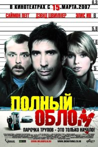 Affiche du film : Big Nothing