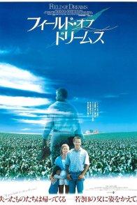 Affiche du film : Jusqu'au bout du rêve