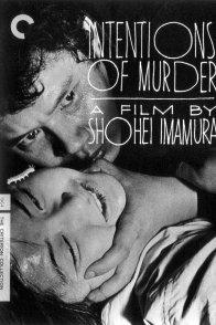 Affiche du film : Desir meurtrier