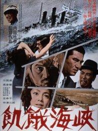 Photo dernier film  Sachiko Hidari