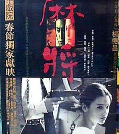 Photo du film : Mahjong