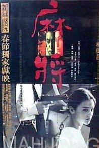 Affiche du film : Mahjong