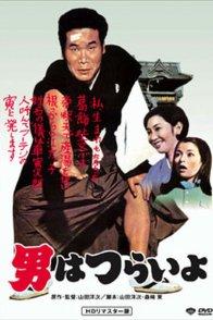 Affiche du film : Tora san