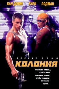 Affiche du film : Double team