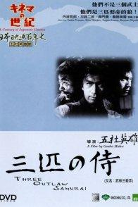 Affiche du film : Hors la loi