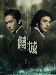 Photo dernier film  Wai Keung
