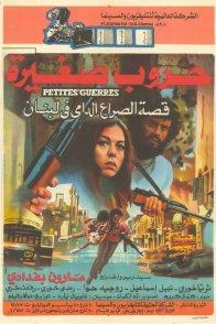 Affiche du film : Petites guerres