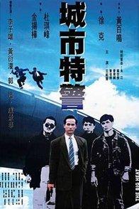 Affiche du film : The big heat