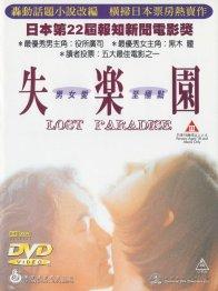 Photo dernier film  Toshio Shiba