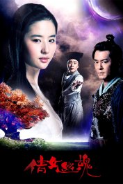 background picture for movie A Chinese Ghost Story