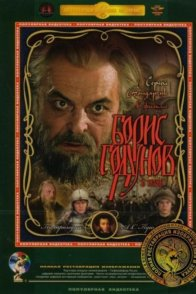 Affiche du film : Boris godounov