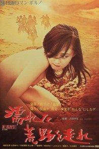 Affiche du film : Retreat Through the Wet Wasteland
