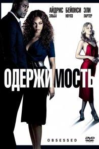 Affiche du film : Obsedee