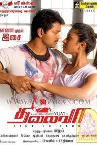 Affiche du film : Thalaiva - Le Leader