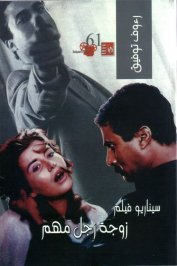 background picture for movie Man and Wife