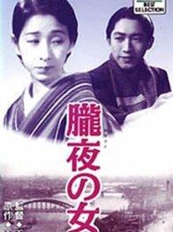 Photo dernier film Shinyo Nara